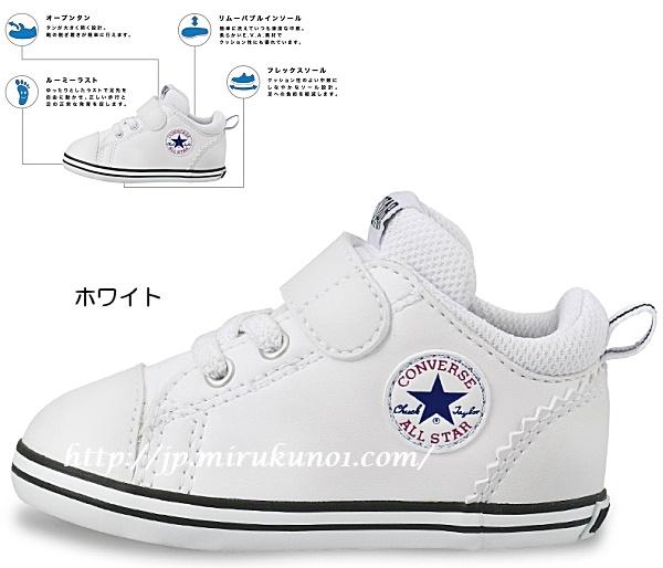MINI ALL STAR 純白-小童