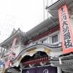 【東京】東銀座のランドマーク「歌舞伎座」を散策してみよう!