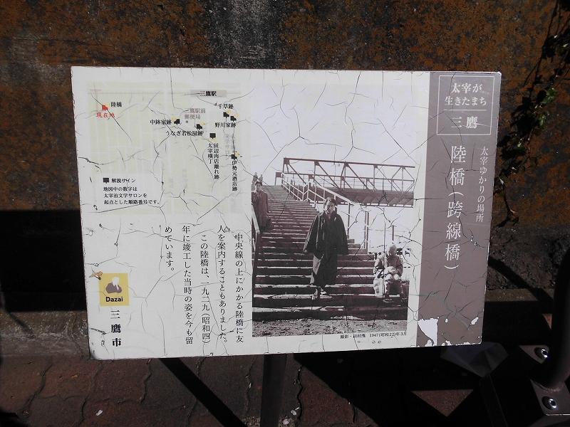 陸橋前の案内板