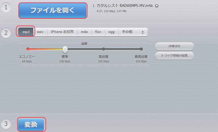 3ステップ!m4aをmp3 に無料変換する方法|M4A MP3 変換フリーソフトおすすめ