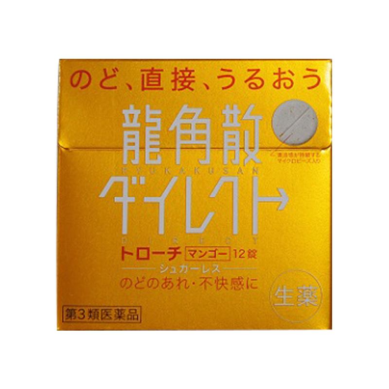 龍角散 Ryukakusan 免水潤含片 (芒果味) 20錠入-黃盒 - 日本熱銷 · 店長直送