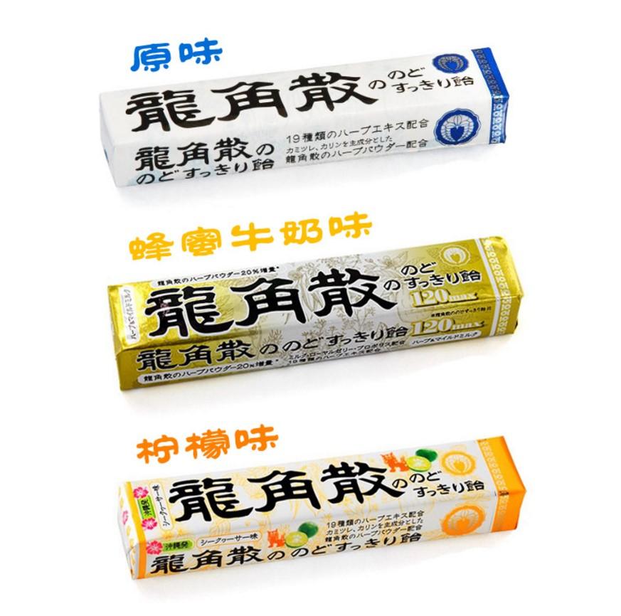 龍角散 Ryukakusan 草本潤喉糖 40g 蜂蜜牛奶味-10粒條裝 - 日本熱銷 · 店長直送