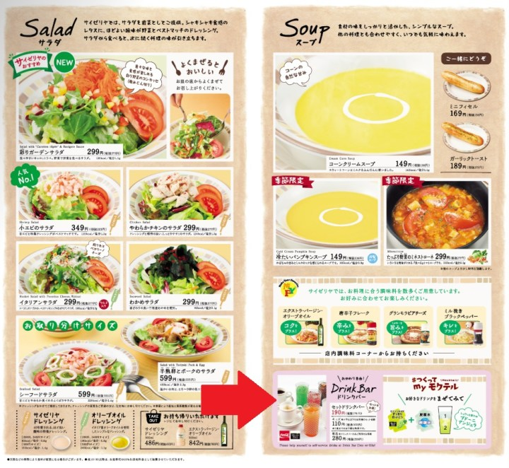 Top 4 Places to Study in Japan - saizeriya menu