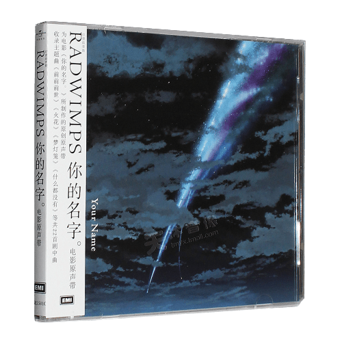 Your Name merchandise: soundtrack