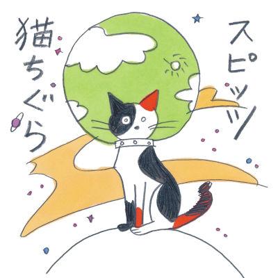 スピッツ - 猫ちぐら rar