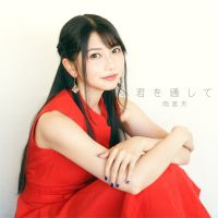 雨宮天 (Sora Amamiya) - 君を通して [FLAC 24bit + MP3 320 / WEB]