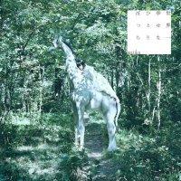 majiko - 世界一幸せなひとりぼっち [FLAC 24bit + MP3 320 / WEB]
