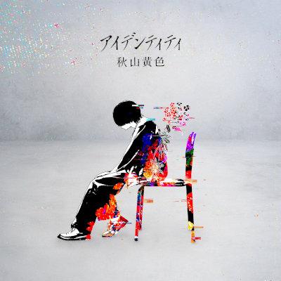 秋山黄色 - アイデンティティ rar