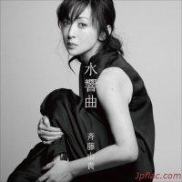 斉藤由貴 (Yuki Saito) - 水響曲 [FLAC 24bit + MP3 320 / WEB]