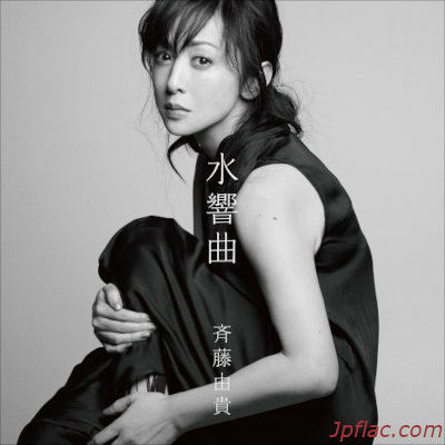 斉藤由貴 - 水響曲 rar