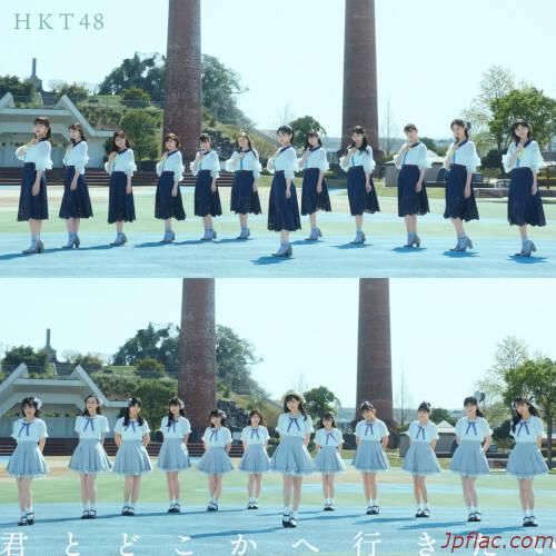 HKT48 - 君とどこかへ行きたい rar
