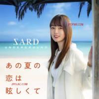 SARD UNDERGROUND - あの夏の恋は眩しくて [FLAC + MP3 320 / WEB]