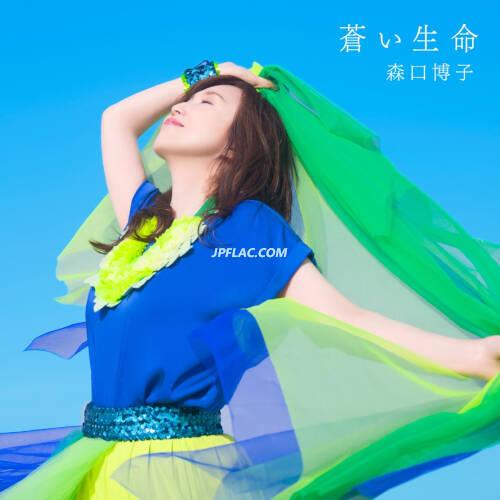 Download 森口博子 - 蒼い生命 rar