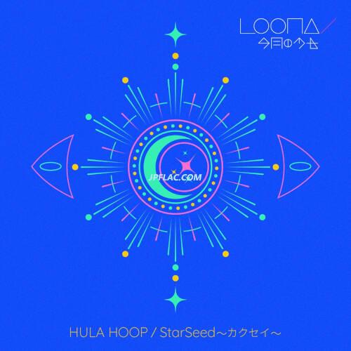 Download LOONA - HULA HOOP / StarSeed ~カクセイ~ rar