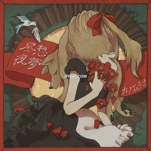 Download カノエラナ - 昼想夜夢 rar