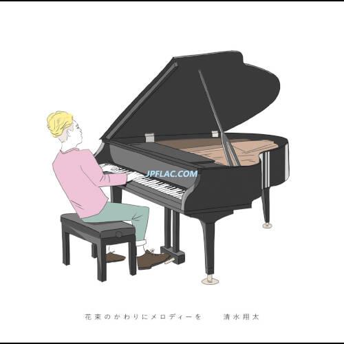 Download 清水 翔太 - 花束のかわりにメロディーを rar