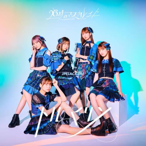 Download 26時のマスカレイド - トルマリン(Special Edition) rar