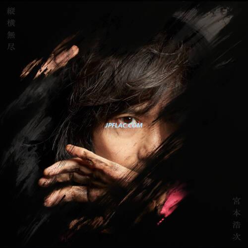 Download 宮本浩次 - 縦横無尽 rar