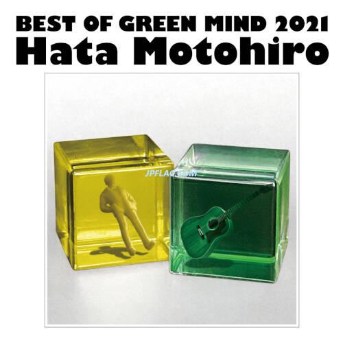 Download 秦 基博 - BEST OF GREEN MIND 2021 rar