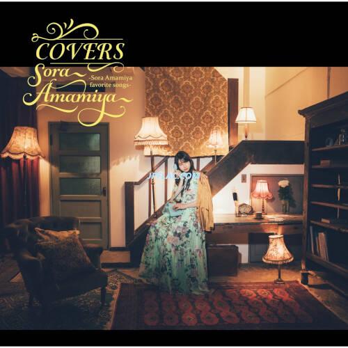 Download 雨宮天 - COVERS -Sora Amamiya favorite songs- rar