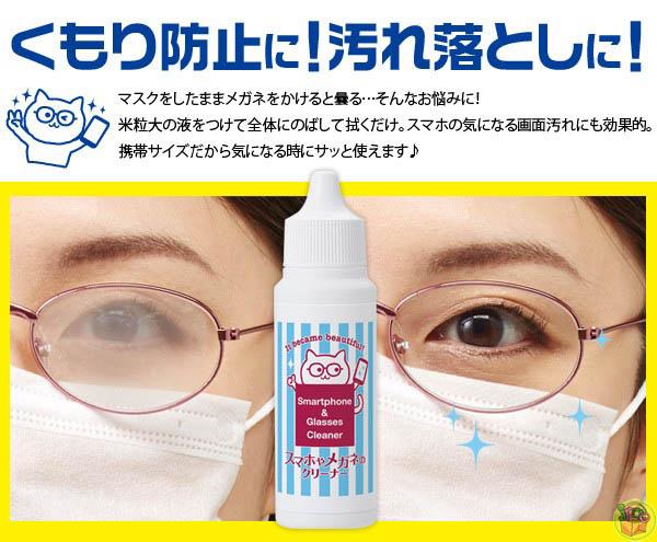 日本製 AIMEDIA 鏡片防霧+清潔兩用清潔劑 眼鏡防霧凝膠 30ml | 日本網路購物 JPGO