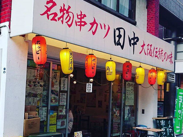 일본 튀김하면 타나카