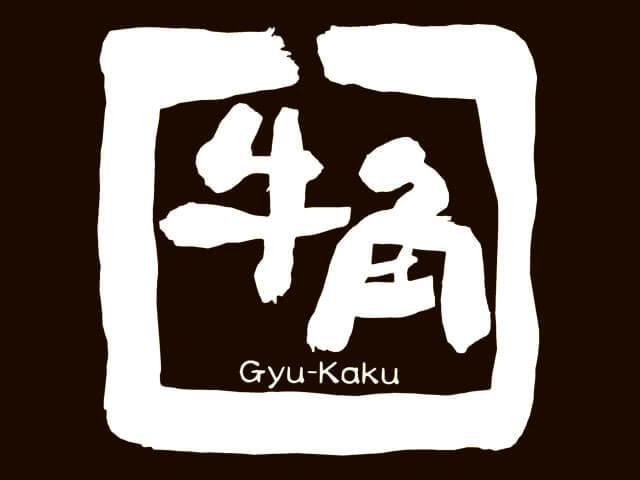 야키니쿠 전문점 규카쿠