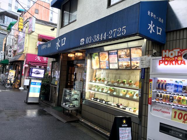아사쿠사 미즈구치식당(浅草水口食堂)