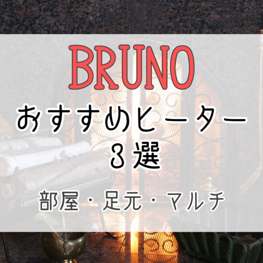 Jp見聞録 BRUNO ヒーター
