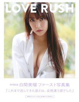 [雑誌] 白間美瑠 ファースト寫真集 LOVE RUSH 2019.06.19   JP Media Download
