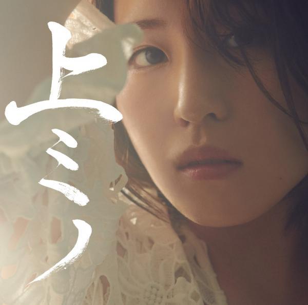 [Album] 鈴木みのり (Minori Suzuki) - 上ミノ [CD FLAC] [2020.08.26]   JP Media Download