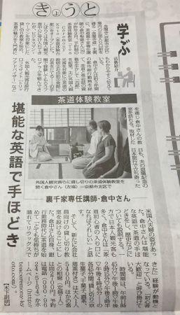 今朝の毎日新聞に掲載「学ぶ」コーナーに茶道体験教室