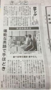 毎日新聞.JPG