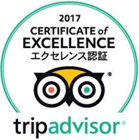 """旅行口コミサイト・トリップアドバイザーで """"Certificate of Excellence"""" 2017を獲得しました!"""