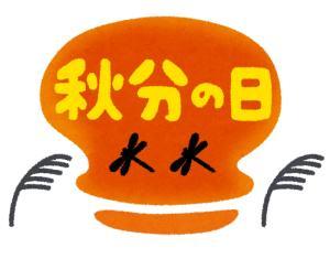 syuubun_nohi
