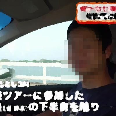 逮捕された少年ポルノグループ 画像をSNSで交換 交換先も調査対象に ホモは今すぐパソコンを調べろ