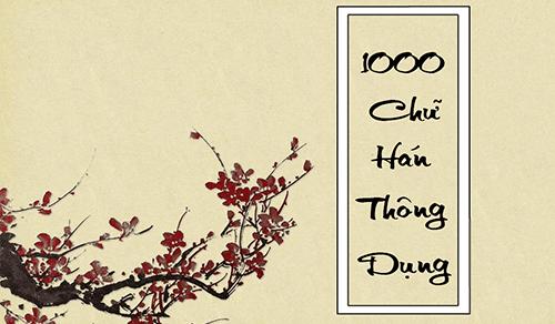 [ 1000 Chữ hán thông dụng ] – Bài 10