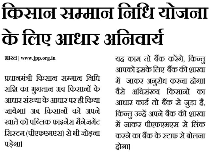 PM Kisan Aadhar News
