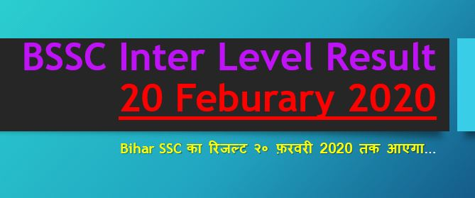 BSSC INTER LEVEL RESULT 2020