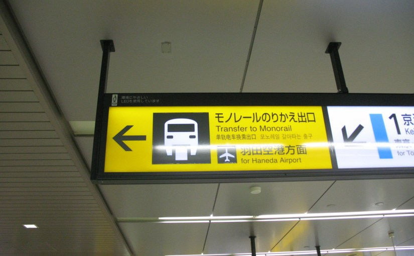 The train access guide for the late arrival and the early departure at Haneda Airport