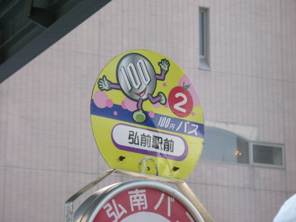 The sign of 100 yen bus stop. It is located just in front of the  Central exit. (C) JP Rail