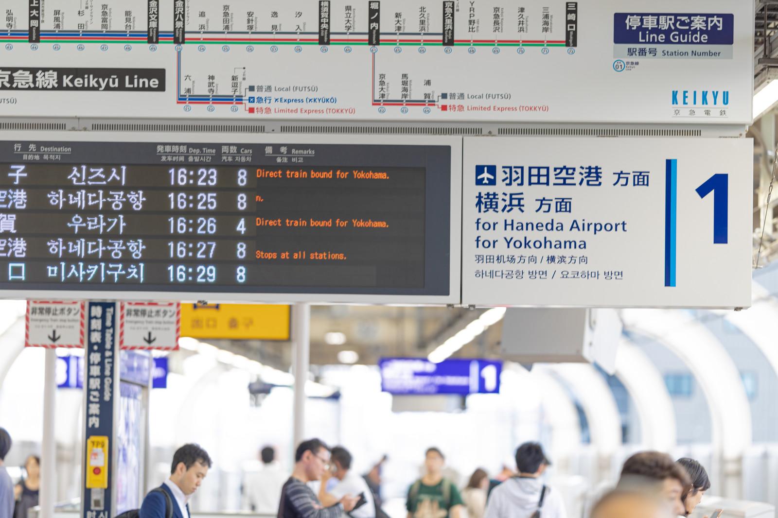 signage Keikyu