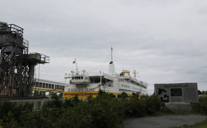 Visited Seikan Train Ferry Museum, Memorial Ship Hakkodamaru