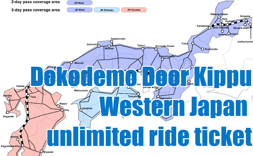 "An exceptionally priced Western Japan unlimited ride ticket for residents of Japan: ""Dokodemo Door Kippu"""