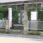 東郷平八郎誕生地碑