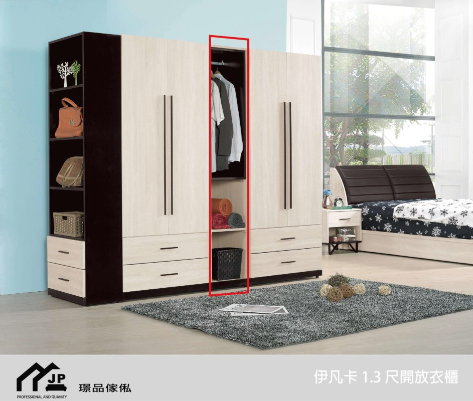 伊凡卡 1.3 尺開放衣櫃 - 璟品傢俬|沙發工廠直營門市