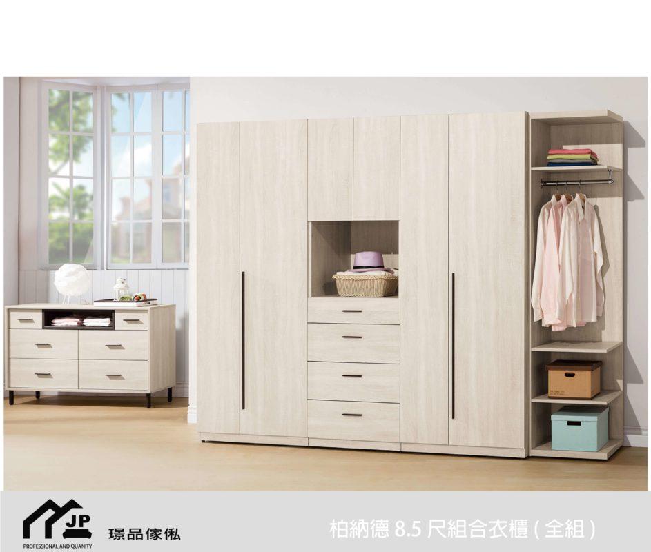 柏納德 8.5 尺組合衣櫃 ( 全組 ) - 璟品傢俬|沙發工廠直營門市