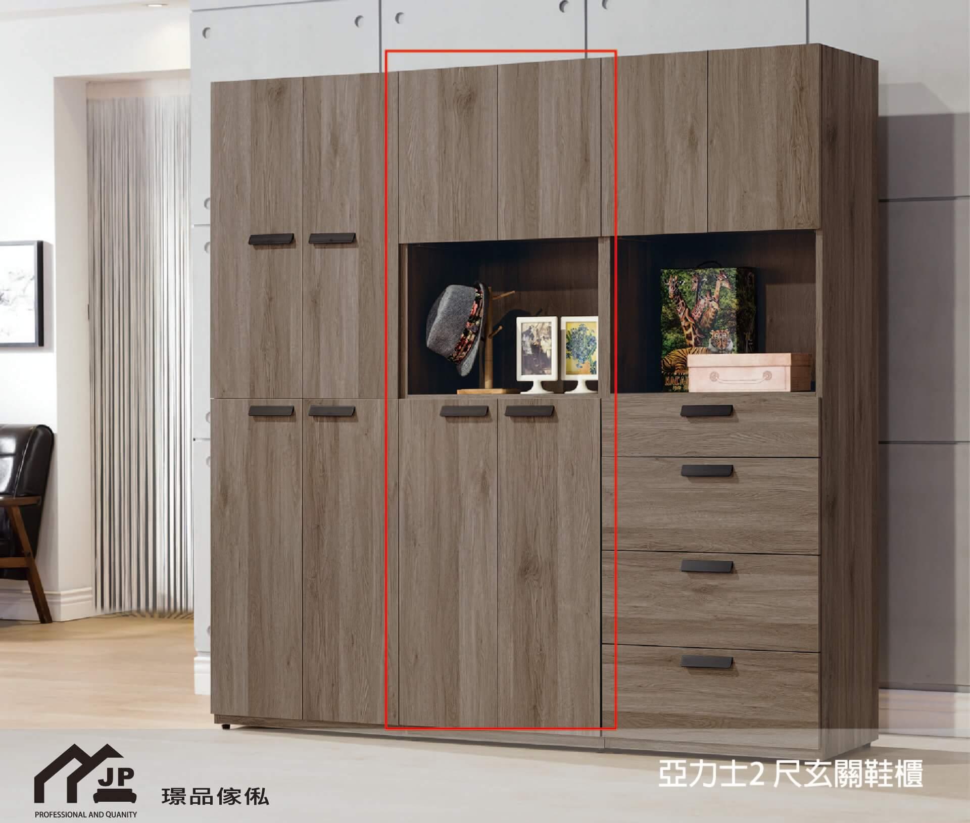 亞力士2 尺玄關鞋櫃 - 璟品傢俬|沙發工廠直營門市
