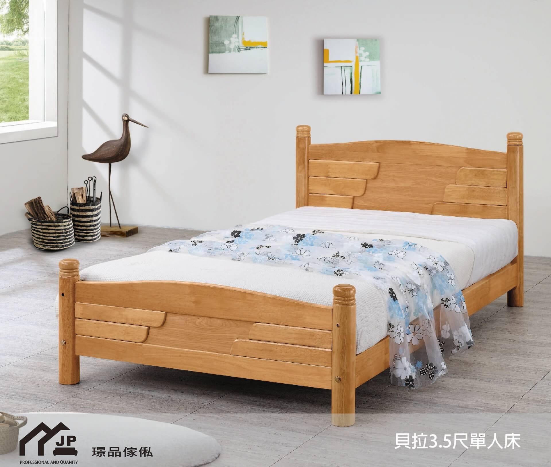 貝拉3.5尺單人床 - 璟品傢俬|沙發工廠直營門市