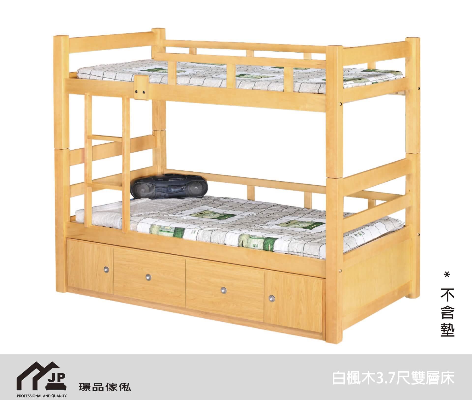 白楓木3.7尺雙層床 - 璟品傢俬|沙發工廠直營門市